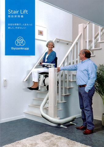 stairlift pamphlet 1