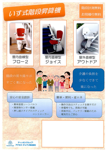 stairlift pamphlet 2