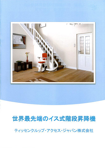 stairlift pamphlet 4